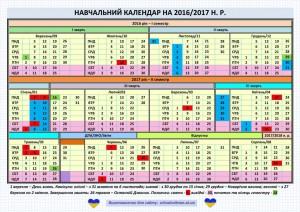 календарь 2016-17