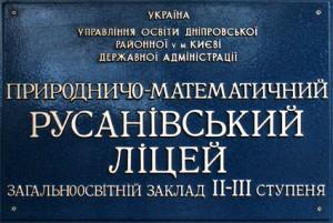 Русановский лицей, табличка
