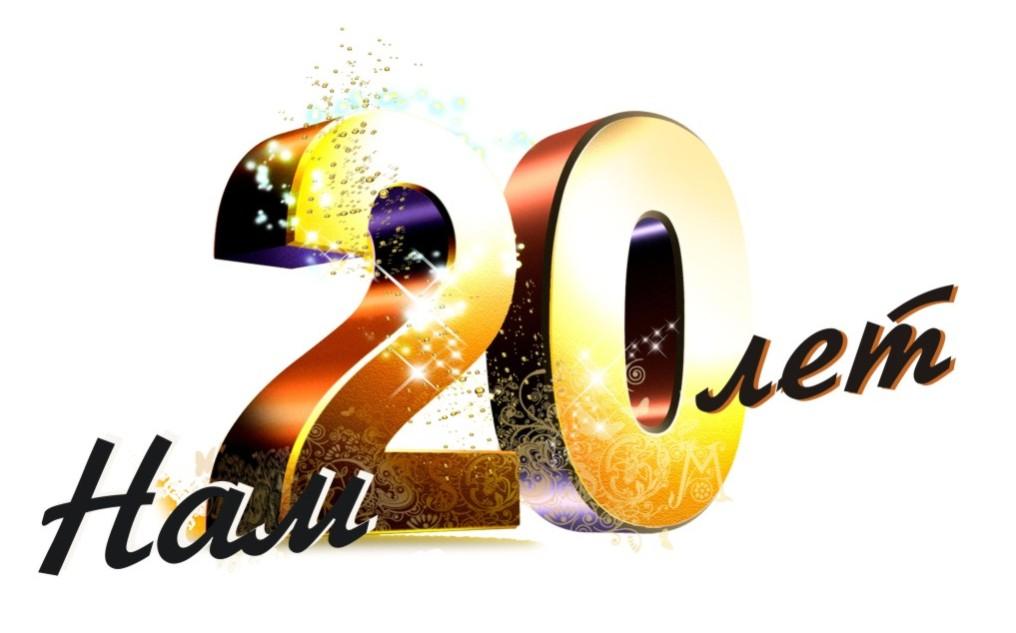 Поздравления 20 летний