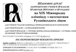 Объявление об олимпиаде 2014