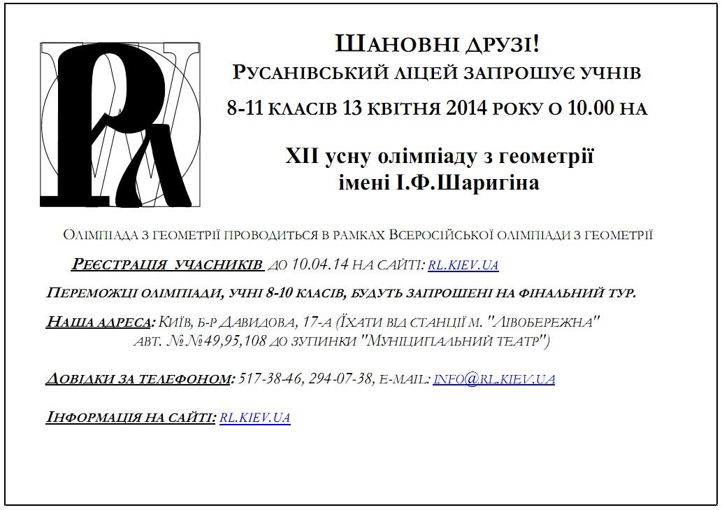 Приглашение на олимпиаду по геометрии