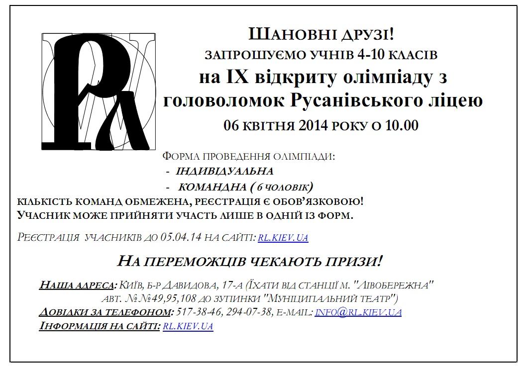 Obyavlenie-ob-olimpiade-po-golovolomkam-2014 IX відкрита олімпіада з головоломкам Русанівського ліцею. Запрошення