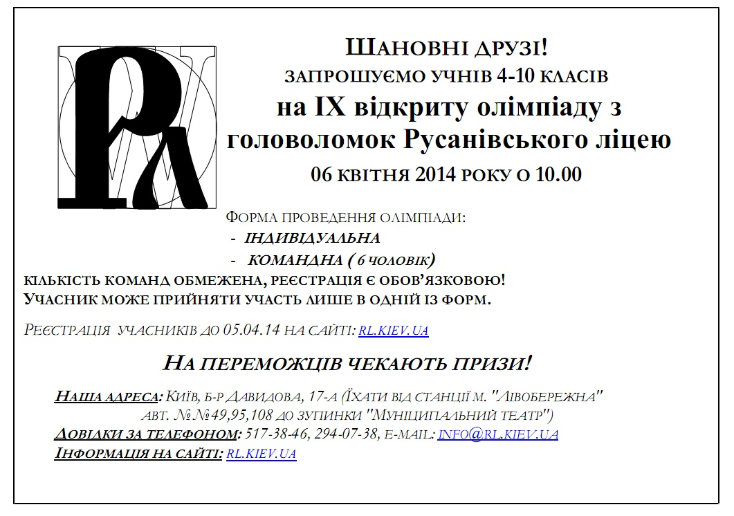 Obyavlenie-ob-olimpiade-po-golovolomkam-2014 IX открытая олимпиада по головоломкам Русановского лицея. Приглашение