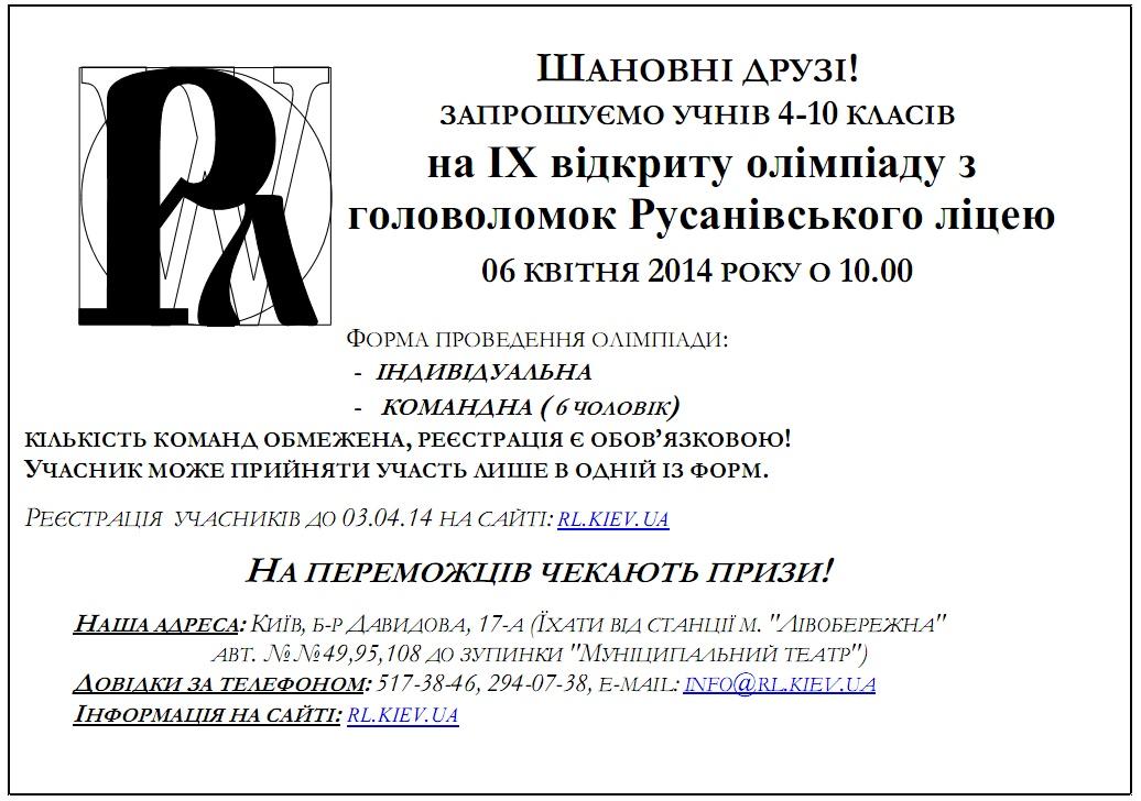 Приглашение на Русановскую олимпиаду