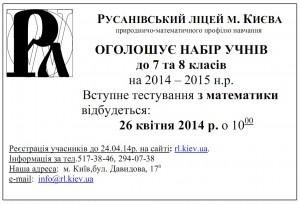 Объявление о приеме 2014
