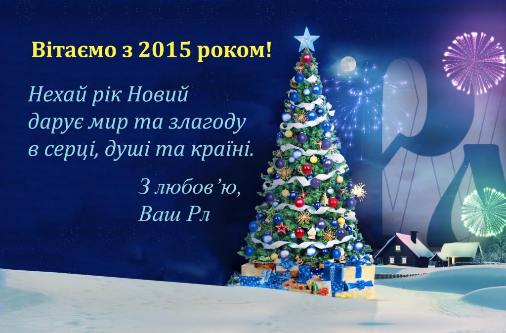 Новый год 71+текст2