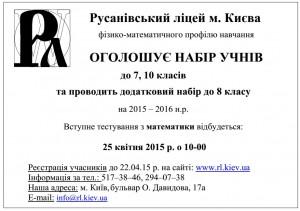 Объявление о наборе 2015 в лицей Киева