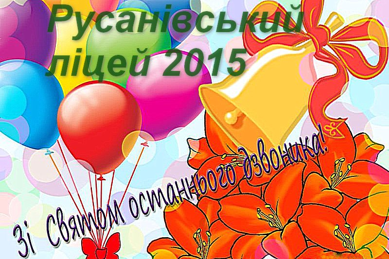 1369903533_ostannij_dzvonik-----1