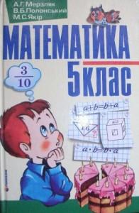 223374804_1_1000x700_matematika-5-klass-agmerzlyak-dnepropetrovsk_rev001
