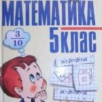 matematika-5-klass- квадрат