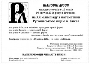 Объявление Об Олимпиаде 2016(вариант 3)