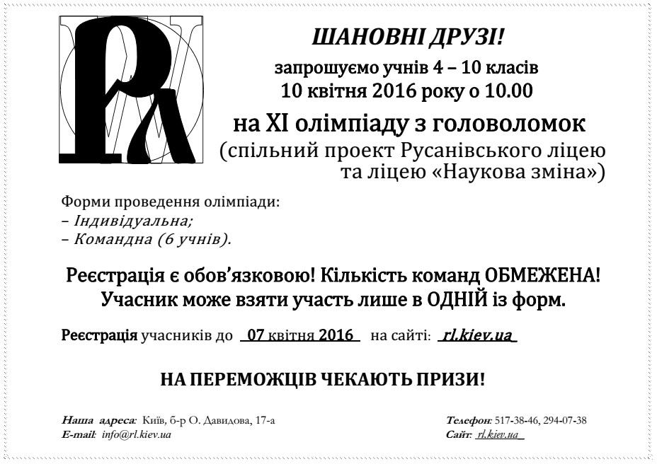 Запрошення на олімпіаду з головоломок Русанівського ліцею