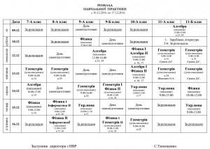 rozklad-navchalnoyi-praktiki-12-2016