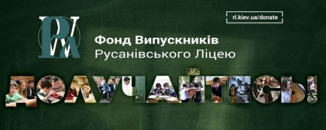 Фонд Выпускников РЛ