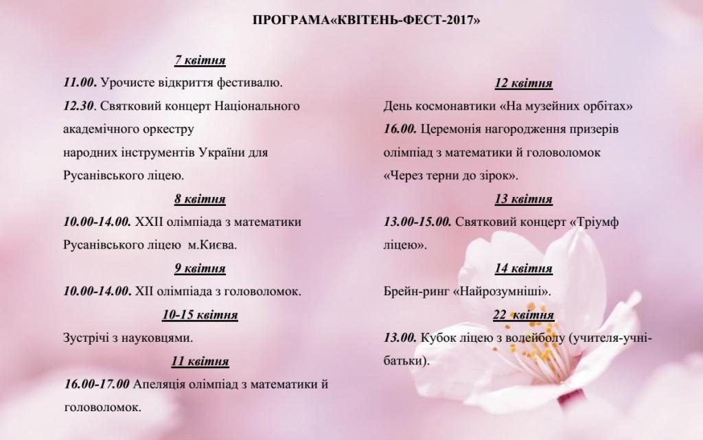 Программа фестиваля 2017
