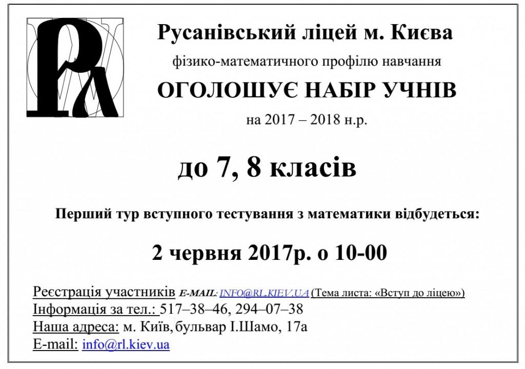 Объявление о наборе 2017