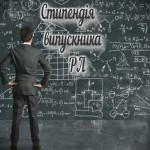 Стипендії випускника 2_1
