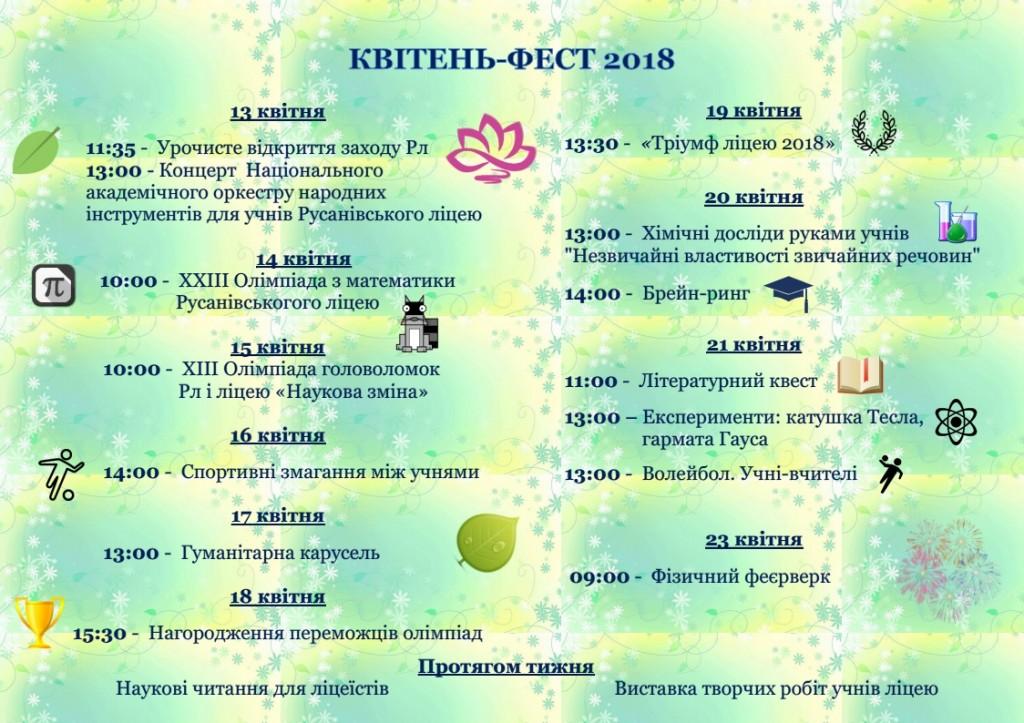 Программа Фестиваль 2018