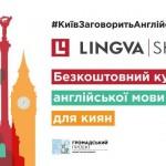 «Lingva Skills»
