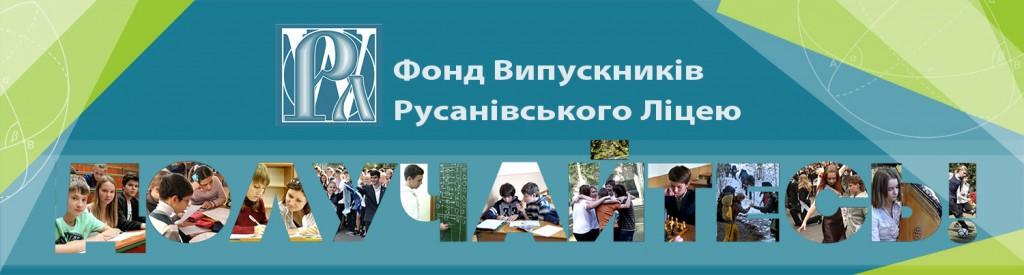 Лого Выпускников