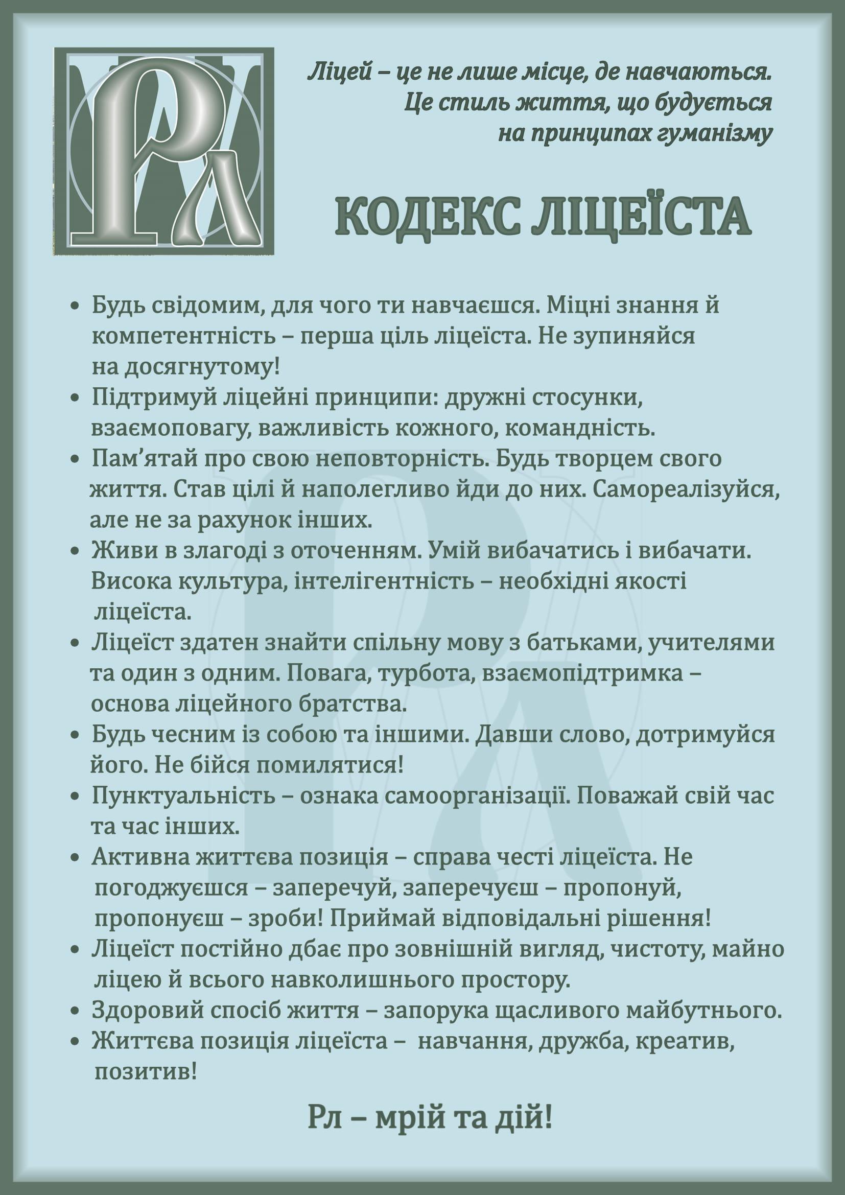 Кодекс ліцеїста