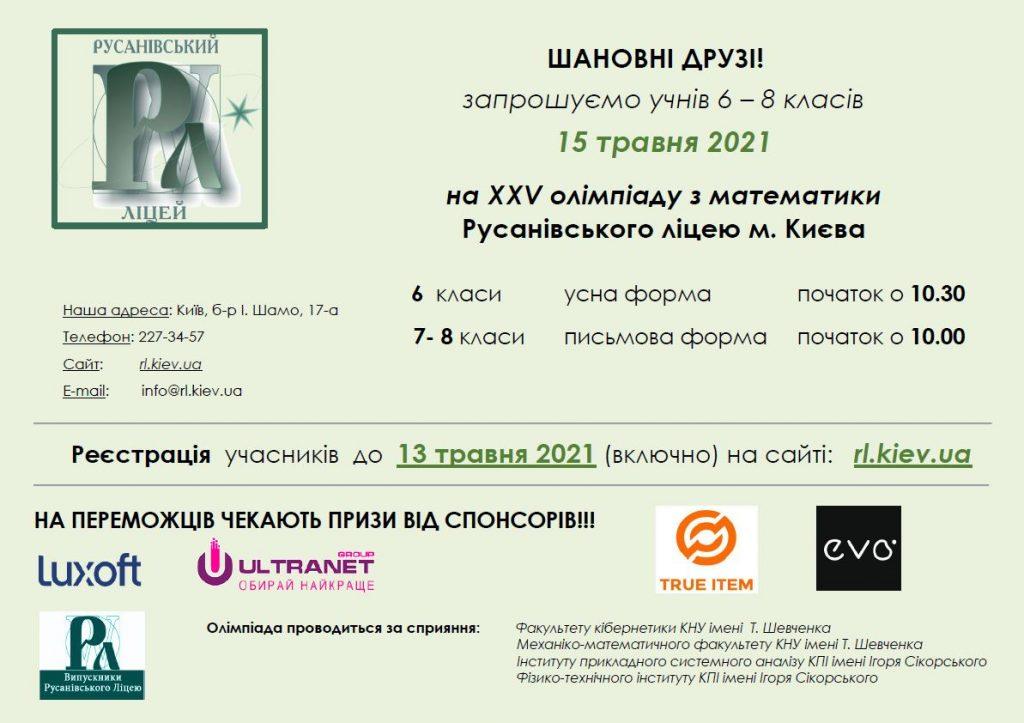 Obyavlenie-Ob-Olimpiade-2021_1-1024x723 Запрошення на ювілейні олімпіади Русанівського ліцею.