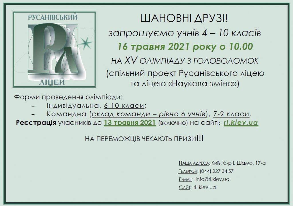 Obyavlenie-o-golovolomkah-2021-1024x723 Запрошення на ювілейні олімпіади Русанівського ліцею.