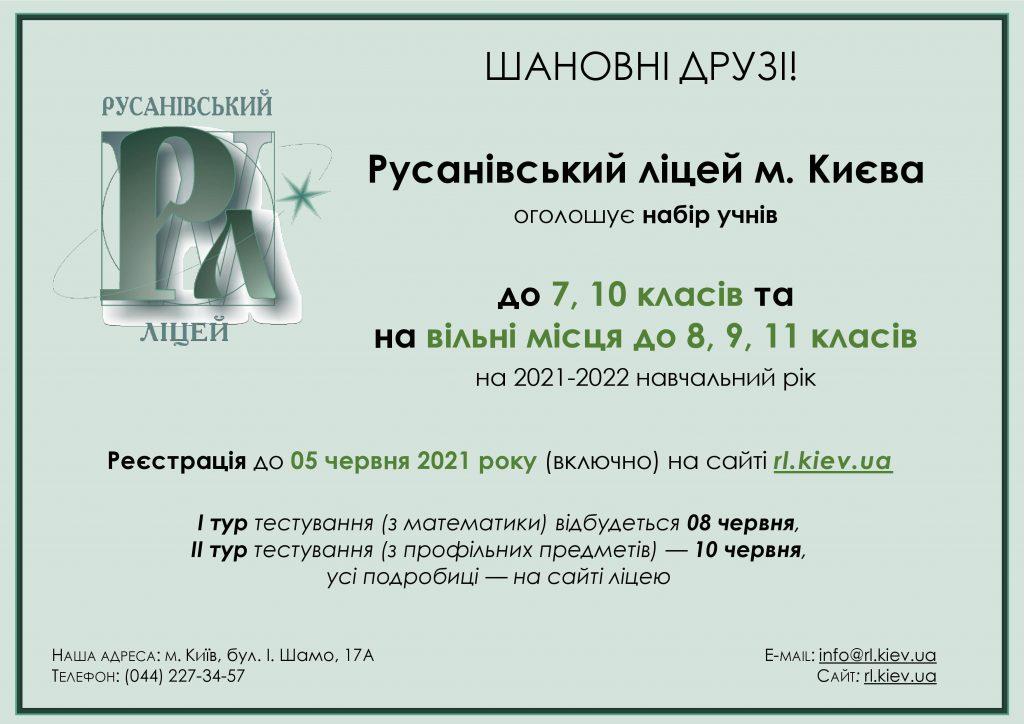 Ogoloshennya-pro-nabir-2021-1024x724 Русанівський ліцей продовжує реєстрацію на вступне тестування